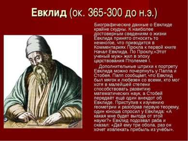 Евклид (ок. 365-300 до н.э.) Биографические данные о Евклиде крайне скудны. К...
