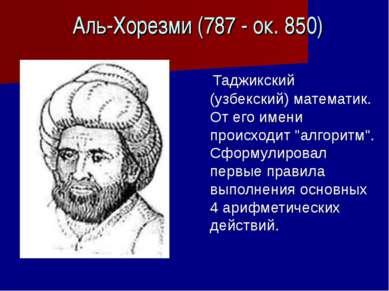 Аль-Хорезми (787 - ок. 850) Таджикский (узбекский) математик. От его имени пр...