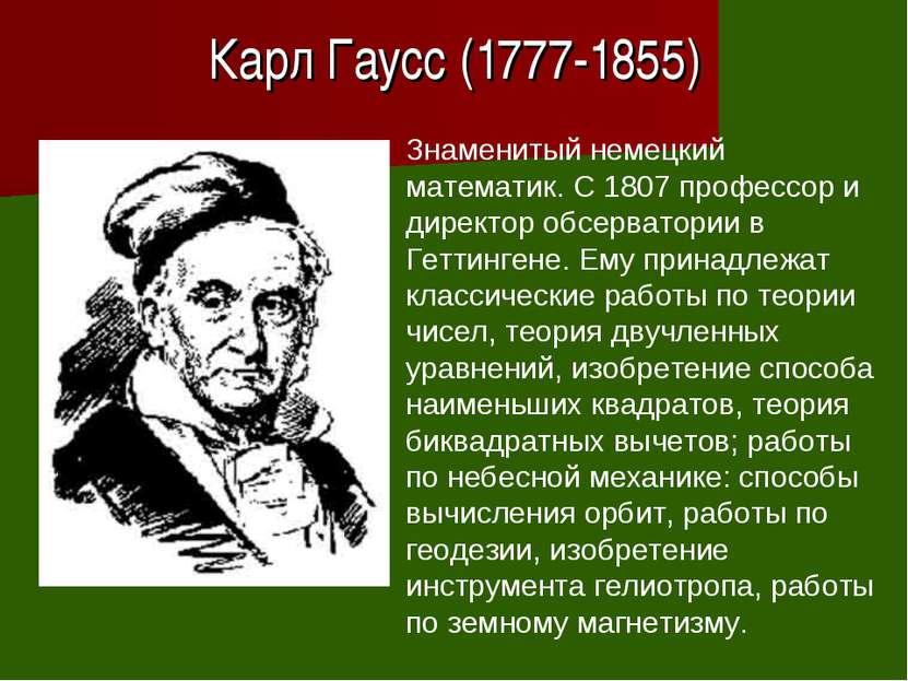 Карл Гаусс (1777-1855) Знаменитый немецкий математик. С 1807 профессор и дире...