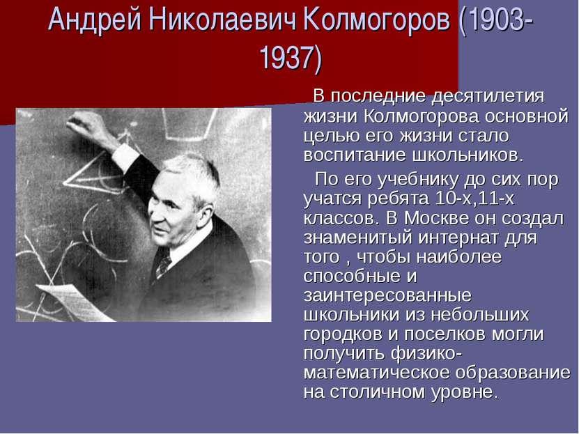 Андрей Николаевич Колмогоров (1903-1937) В последние десятилетия жизни Колмог...