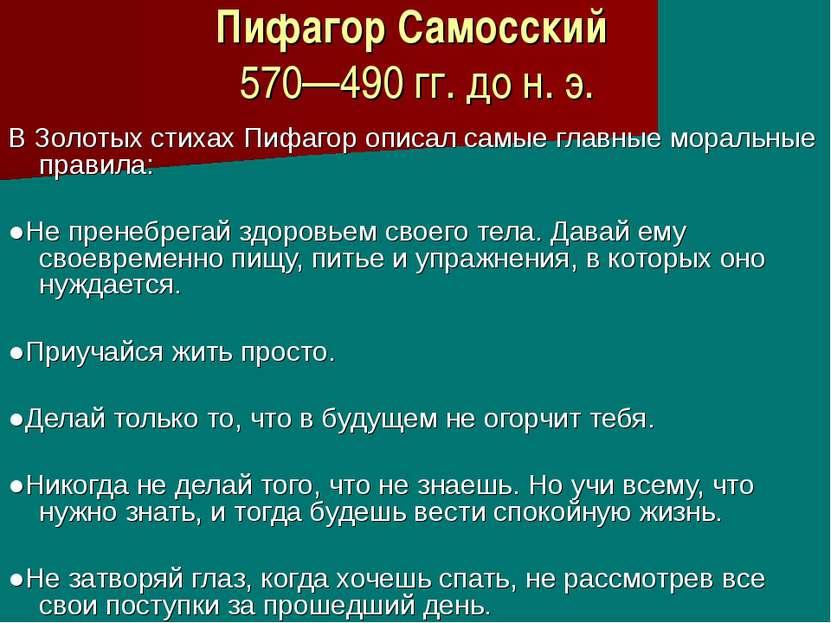 Пифагор Самосский 570—490 гг. до н. э. В Золотых стихах Пифагор описал самые ...