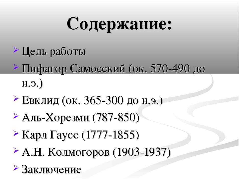 Содержание: Цель работы Пифагор Самосский (ок. 570-490 до н.э.) Евклид (ок. 3...