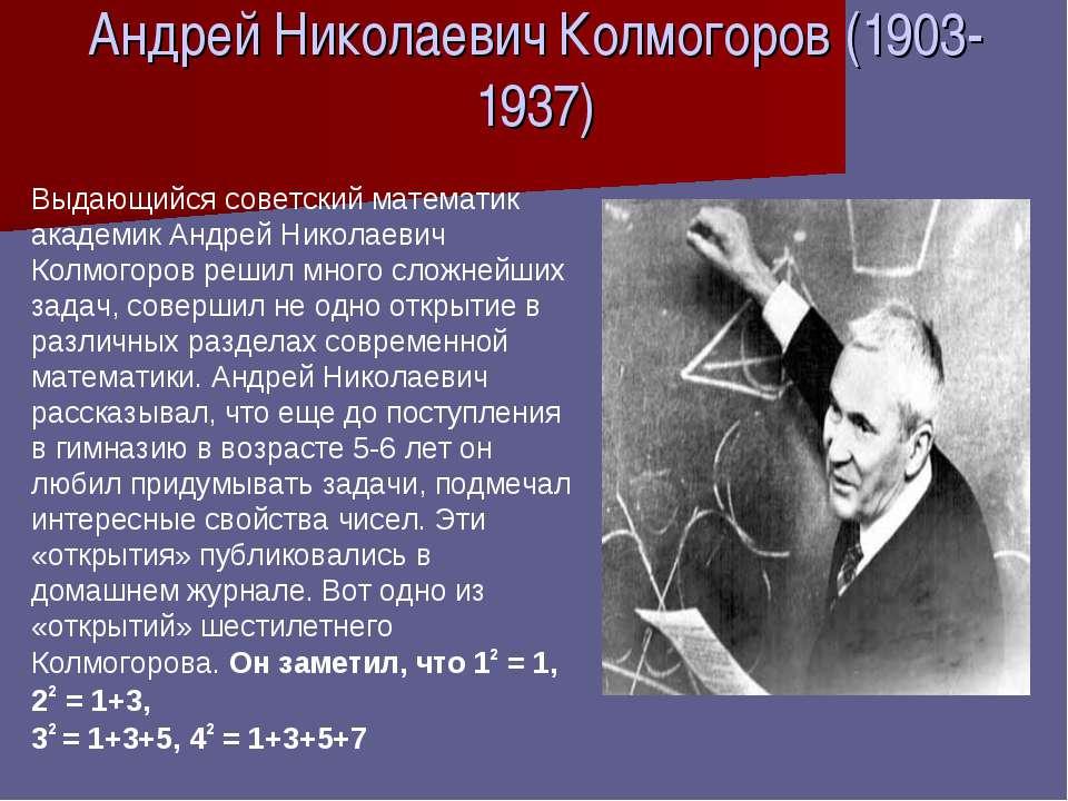 Андрей Николаевич Колмогоров (1903-1937) Выдающийся советский математик акаде...