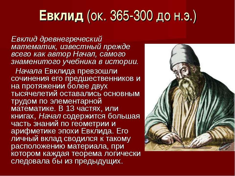 Евклид (ок. 365-300 до н.э.) Евклид древнегреческий математик, известный преж...