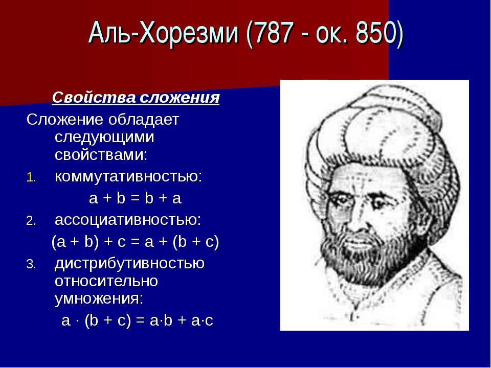 Аль-Хорезми (787 - ок. 850) Свойства сложения Сложение обладает следующими св...