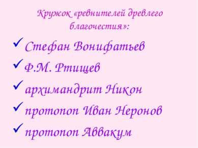Кружок «ревнителей древлего благочестия»: Стефан Вонифатьев Ф.М. Ртищев архим...