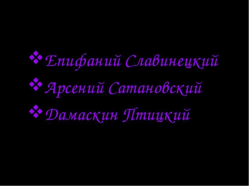 Епифаний Славинецкий Арсений Сатановский Дамаскин Птицкий