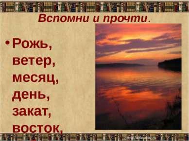 Вспомни и прочти. Рожь, ветер, месяц, день, закат, восток, небо, око.