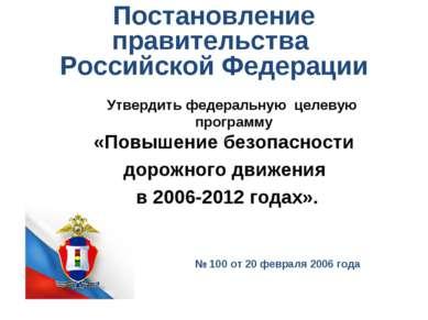 Постановление правительства Российской Федерации Утвердить федеральную целеву...