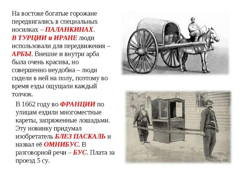На востоке богатые горожане передвигались в специальных носилках – ПАЛАНКИНАХ...