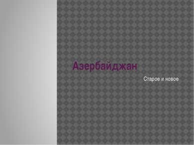 Азербайджан Старое и новое