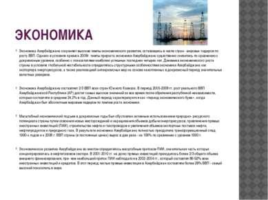 ЭКОНОМИКА Экономика Азербайджана сохраняет высокие темпы экономического разви...