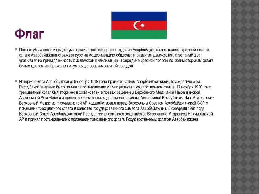 Флаг Под голубым цветом подразумевается тюркское происхождение Азербайджанско...