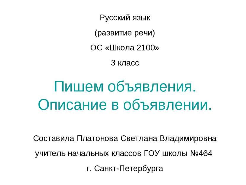 Русский язык (развитие речи) ОС «Школа 2100» З класс Пишем объявления. Описан...