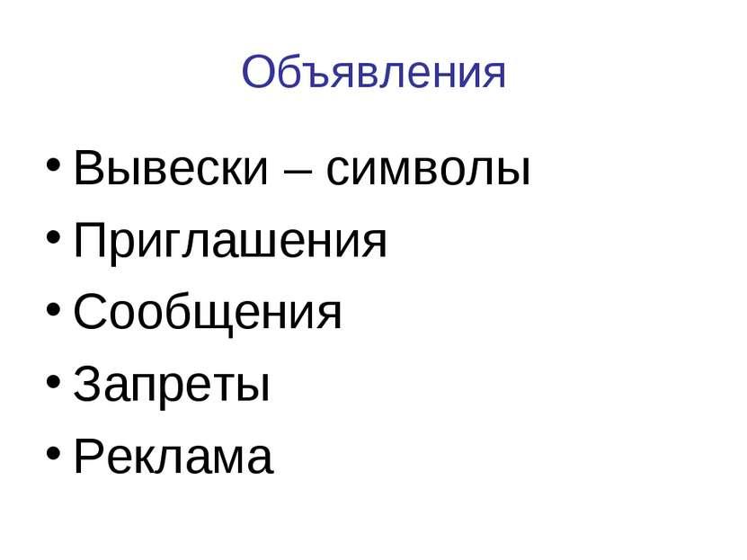 Объявления Вывески – символы Приглашения Сообщения Запреты Реклама