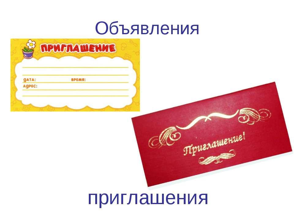 Объявления приглашения
