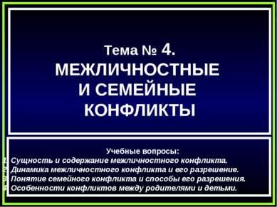 Тема № 4. МЕЖЛИЧНОСТНЫЕ И СЕМЕЙНЫЕ КОНФЛИКТЫ Учебные вопросы: 1. Сущность и с...