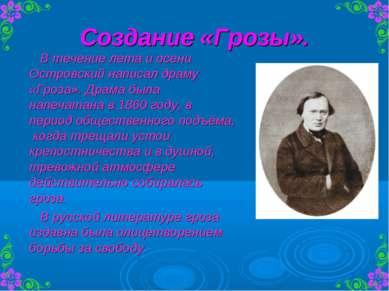 Создание «Грозы». В течение лета и осени Островский написал драму «Гроза». Др...