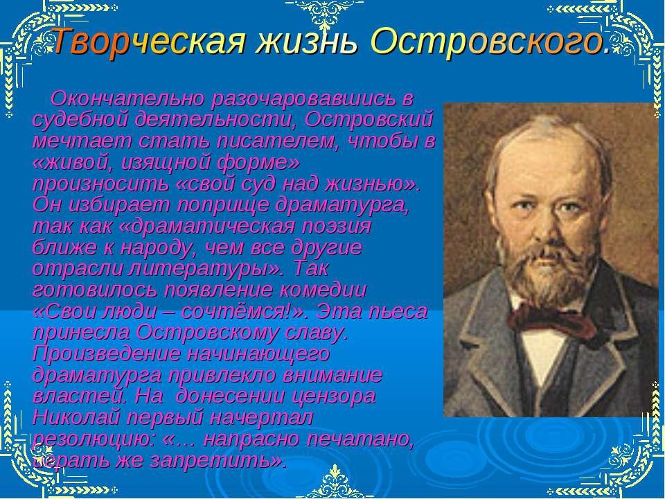 Творческая жизнь Островского. Окончательно разочаровавшись в судебной деятель...