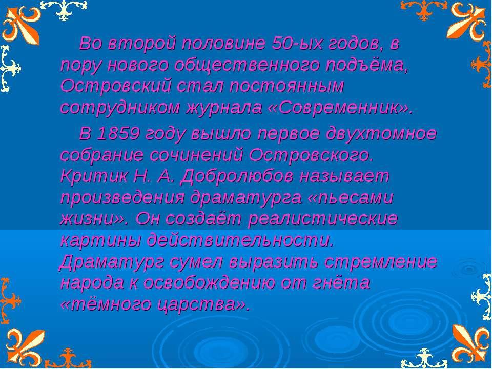 Во второй половине 50-ых годов, в пору нового общественного подъёма, Островск...