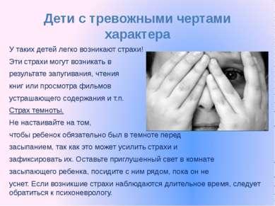 Дети с тревожными чертами характера У таких детей легко возникают страхи! Эти...