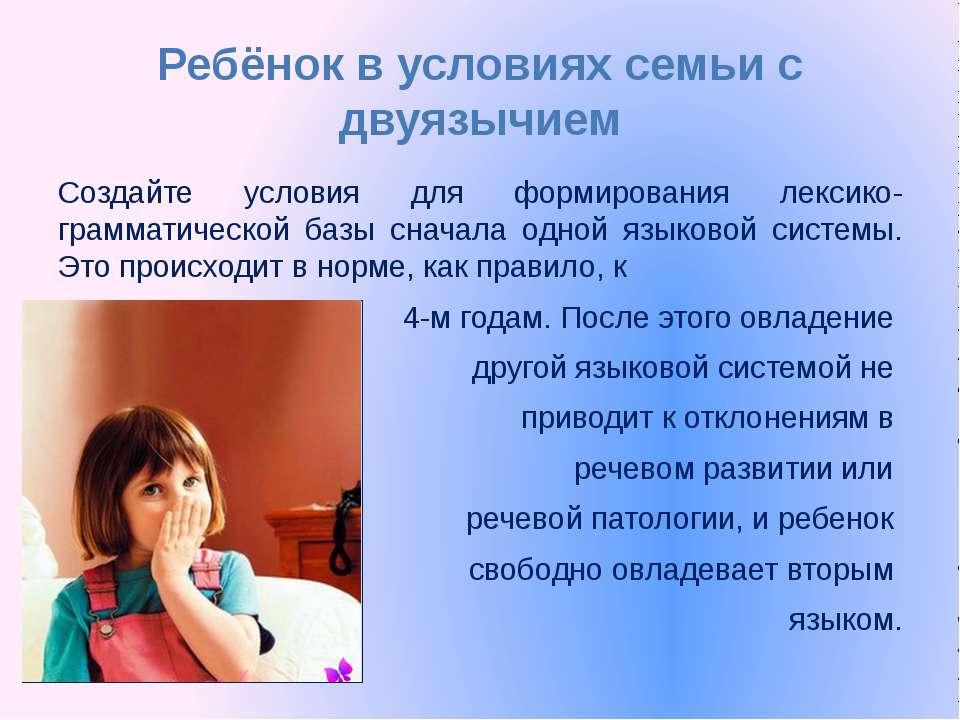 Ребёнок в условиях семьи с двуязычием Создайте условия для формирования лекси...