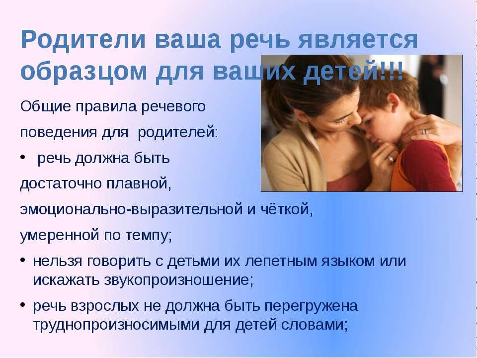 Общие правила речевого поведения для родителей: речь должна быть достаточно п...