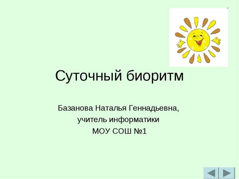 Суточный биоритм Базанова Наталья Геннадьевна, учитель информатики МОУ СОШ №1