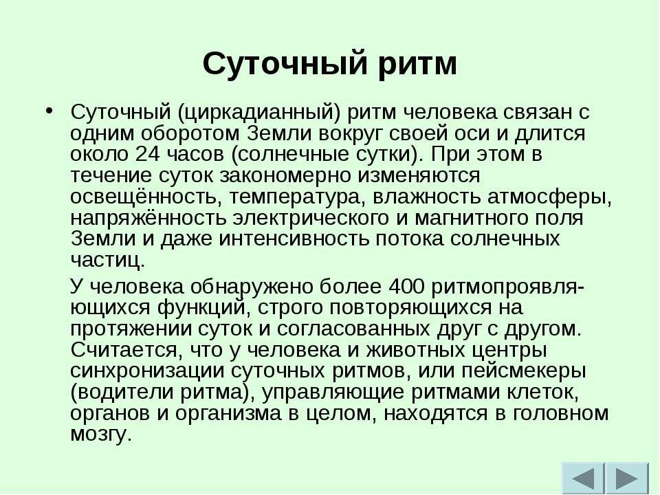 Суточный ритм Суточный (циркадианный) ритм человека связан с одним оборотом З...