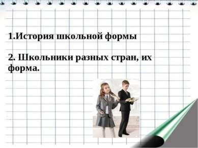1.История школьной формы 2. Школьники разных стран, их форма.