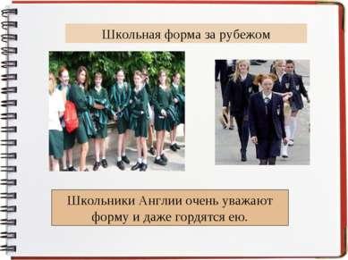 Школьная форма за рубежом Школьники Англии очень уважают форму и даже гордятс...