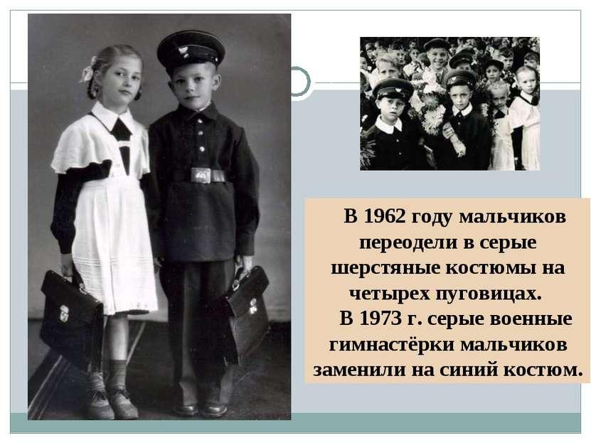 В 1962 году мальчиков переодели в серые шерстяные костюмы на четырех пуговица...