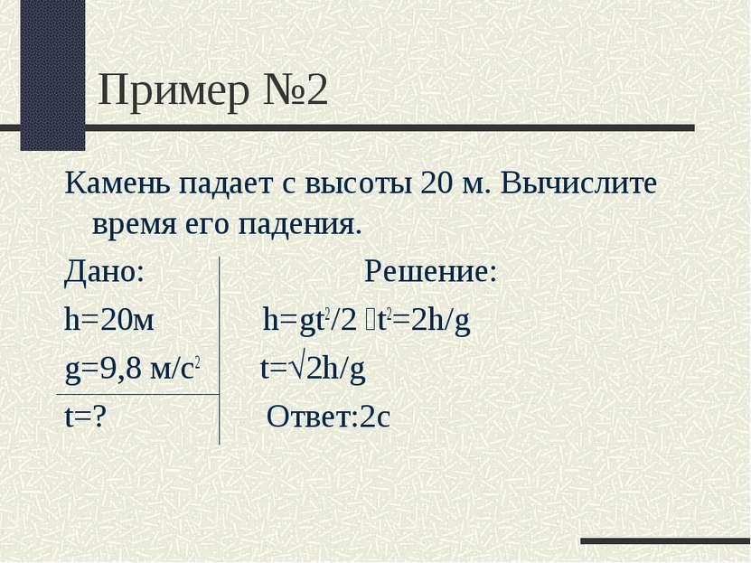 Пример №2 Камень падает с высоты 20 м. Вычислите время его падения. Дано: Реш...