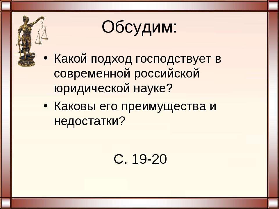 Обсудим: Какой подход господствует в современной российской юридической науке...