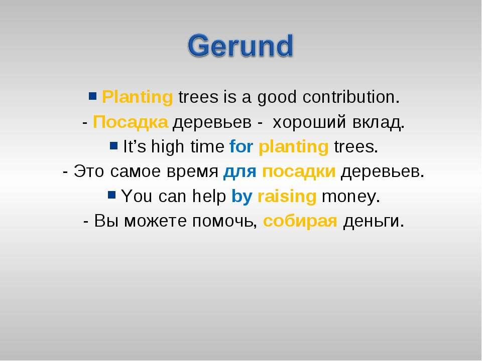 Planting trees is a good contribution. - Посадка деревьев - хороший вклад. It...