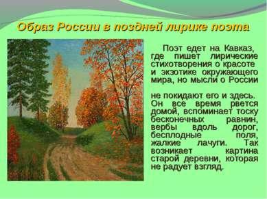 Образ России в поздней лирике поэта Поэт едет на Кавказ, где пишет лирические...