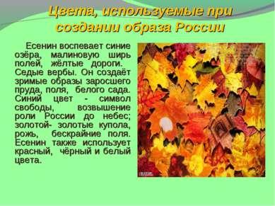 Цвета, используемые при создании образа России Есенин воспевает синие озёра, ...