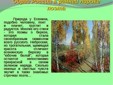 Образ России в ранней лирике поэта Природа у Есенина, подобно человеку, поет ...