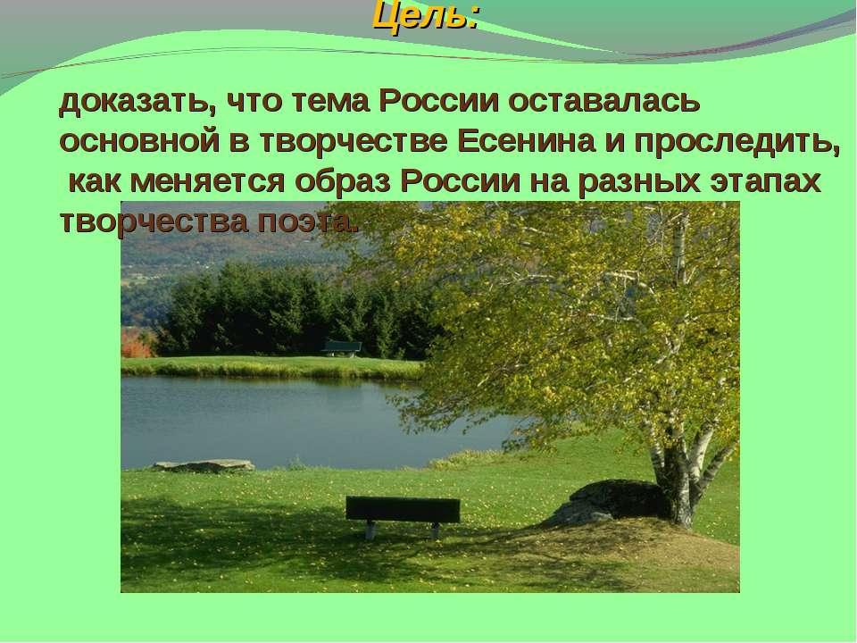 Цель: доказать, что тема России оставалась основной в творчестве Есенина и пр...