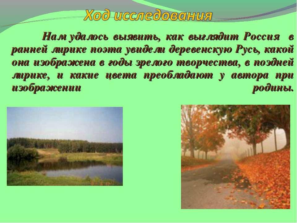 Нам удалось выявить, как выглядит Россия в ранней лирике поэта увидели дереве...
