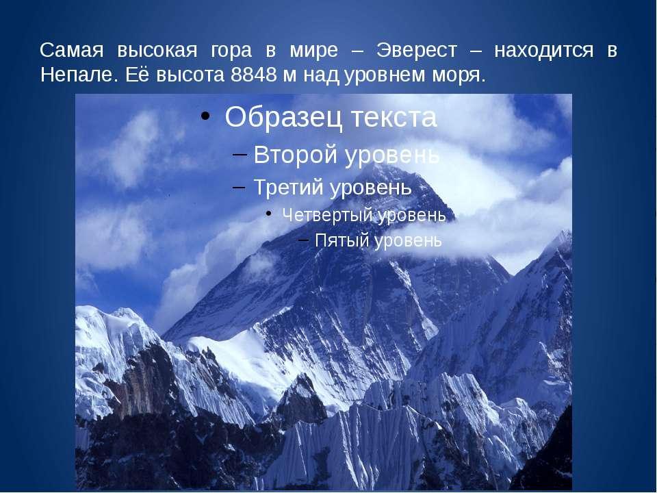 Самая высокая гора в мире – Эверест – находится в Непале. Её высота 8848 м на...
