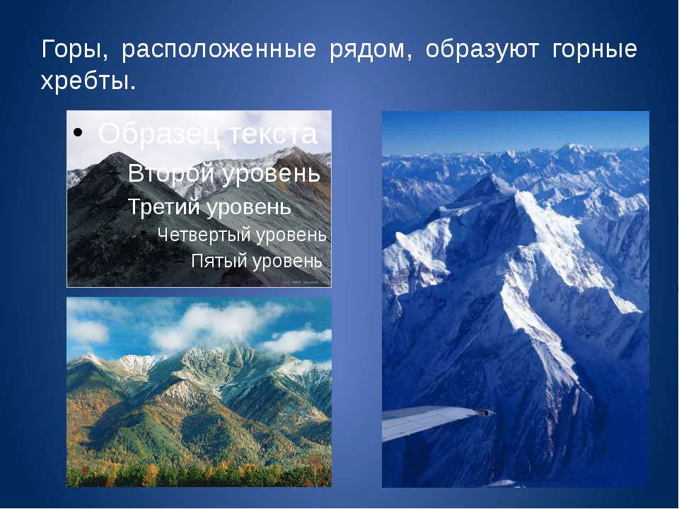 Горы, расположенные рядом, образуют горные хребты.