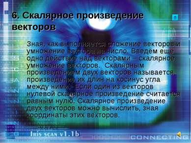 6. Скалярное произведение векторов Зная, как выполняется сложение векторов и ...