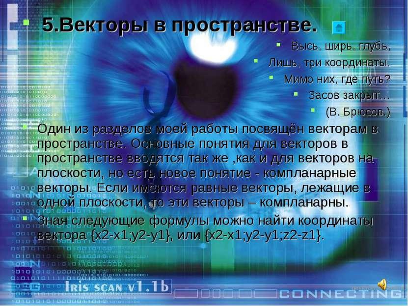 5.Векторы в пространстве. Высь, ширь, глубь, Лишь, три координаты. Мимо них, ...