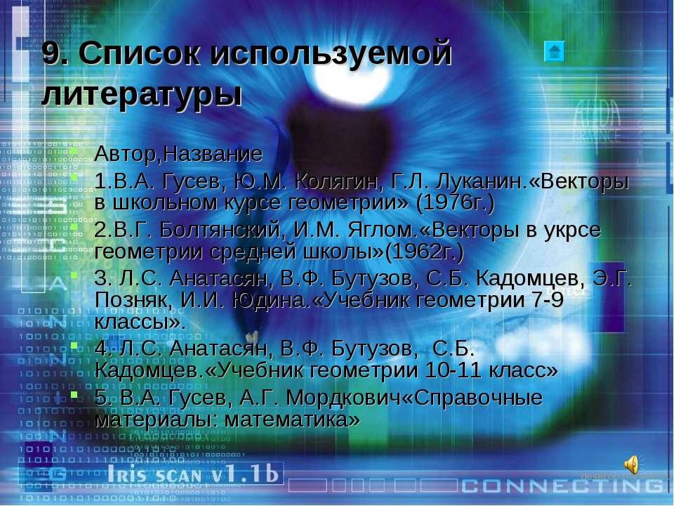 9. Список используемой литературы Автор,Название 1.В.А. Гусев, Ю.М. Колягин, ...