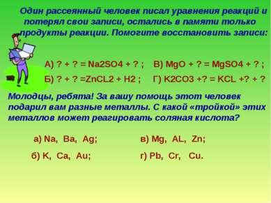 Один рассеянный человек писал уравнения реакций и потерял свои записи, остали...