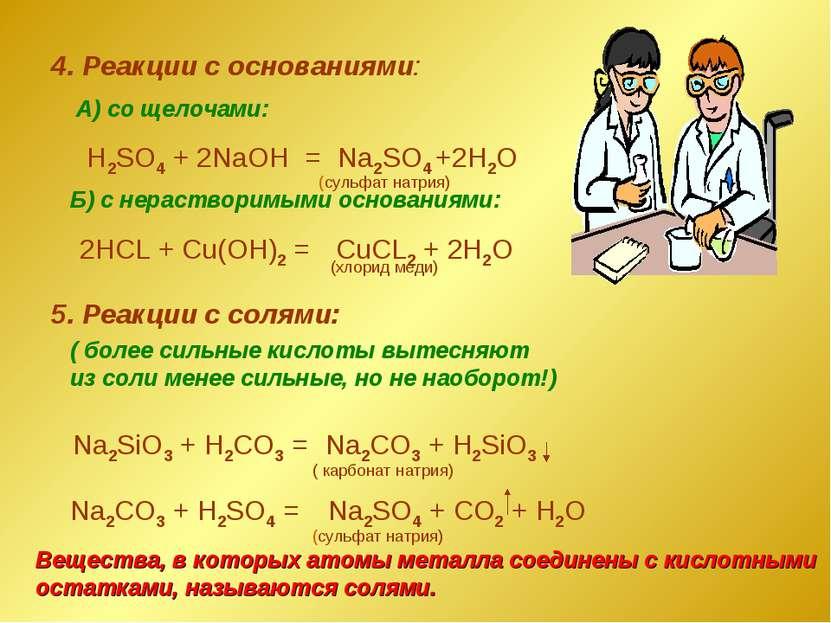 4. Реакции с основаниями: H2SO4 + 2NaOH = Na2SO4 +2H2O 2HCL + Cu(OH)2 = CuCL2...