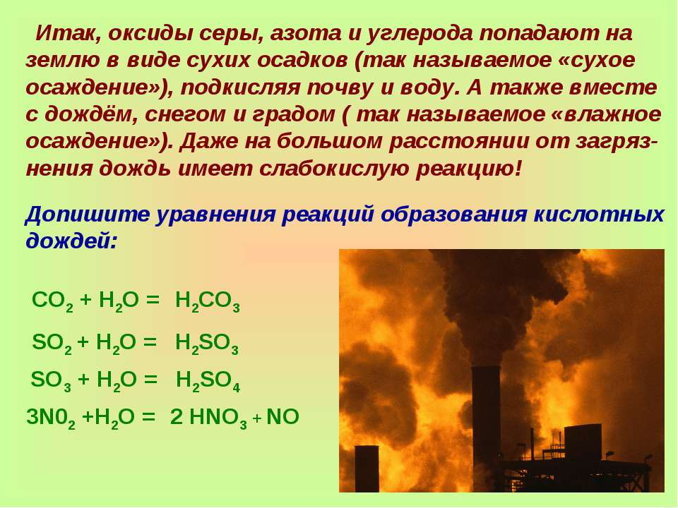 CO2 + H2O = H2CO3 H2SO4 SO2 + H2O = SO3 + H2O = H2SO3 3N02 +H2O = 2 HNO3 + NO...