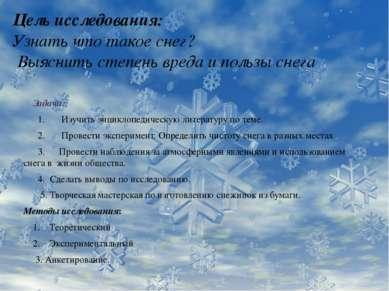 Цель исследования: Узнать что такое снег? Выяснить степень вреда и пользы сне...
