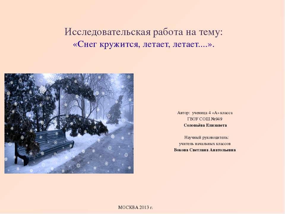 Исследовательская работа на тему: «Снег кружится, летает, летает....».  Ав...
